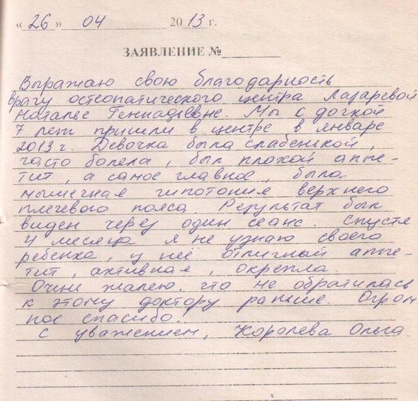 Клиники лечения суставов в Санкт-Петербурге. Медицинские центры