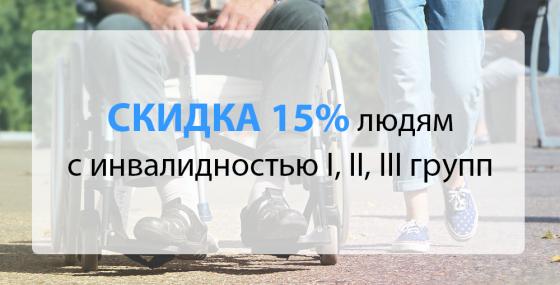 Skidka_invalidam